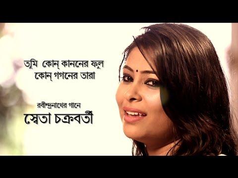 Tumi kon kanoner Phool || Sweta || Rabindra Sangeet