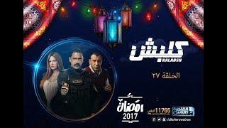 مسلسل كلبش - الحلقة 27 السابعة و العشرون - بطولة امير كرارة - Kalabsh Series Episode 27