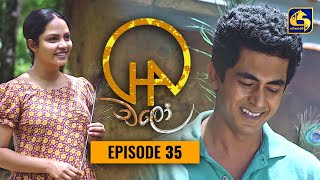 Chalo    Episode 35    චලෝ      30th August 2021 Thumbnail