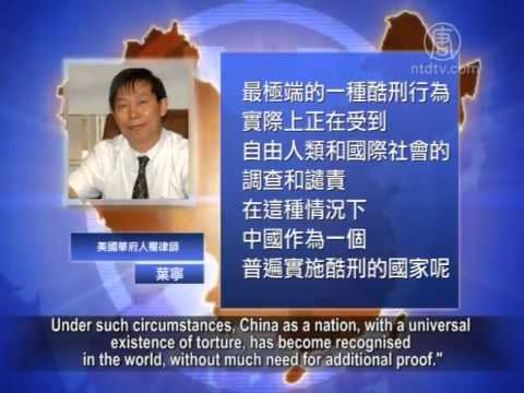 Torture in China Highlighted During the 30th Anniversary of Adopting UN Convention against Torture.