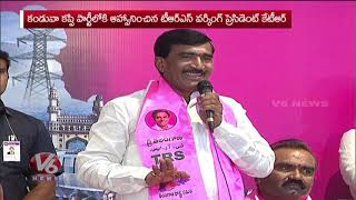 Vanteru Pratap Reddy Speech After Joining TRS Party In Presence Of KTR | Hyderabad | V6 News