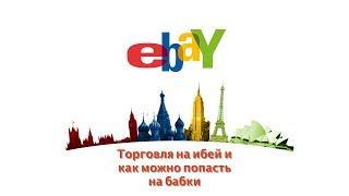 США Торговля на Ebay и amazon и как можно залететь