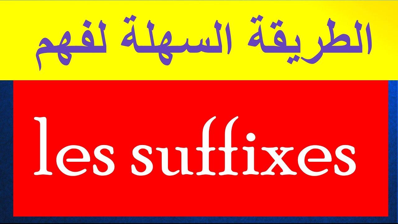 Download الطريقة الوحيدة ⚠️والسهلة جدااااااا 😜 لفهم LES SUFFIXES   👍👍👍