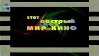 История мирового кино. Передача 12. Советское кино 50 - 70 годов ХХ века