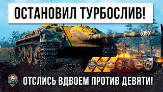 2 VS 9 Сломал игру и остановил турбо-слив на невидимой чит-машине Е 25 World of Tanks! [4K]