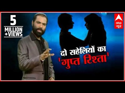 Sansani: Know story of secret relationship between two female friends