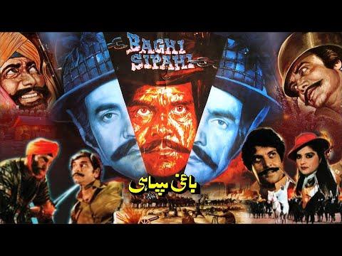 Download BAGHI SIPAHI (1986) - SULTAN RAHI, ASIYA, MUMTAZ, MUSTAFA QURESHI & IQBAL HASSAN