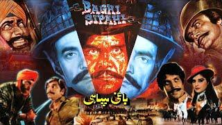 Video BAGHI SIPAHI (1986) - SULTAN RAHI, ASIYA, MUMTAZ, MUSTAFA QURESHI & IQBAL HASSAN download MP3, 3GP, MP4, WEBM, AVI, FLV Oktober 2018