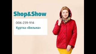 Куртка «Вильма». Shop & Show (Мода)