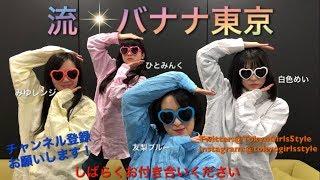 【お付き合いください】第1話:わりと美少女戦隊「流❇バナナ東京」が出来るまで
