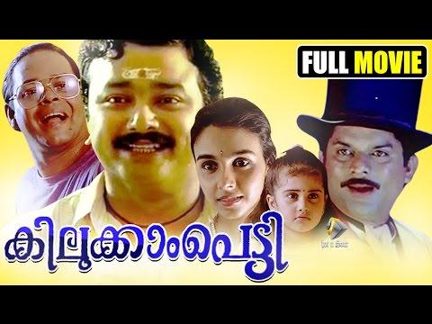 Malayalam Full Movie Kilukkampetty | Malayalam Comedy Full Movie | Innocent, Jagathy, Jayaram comedy