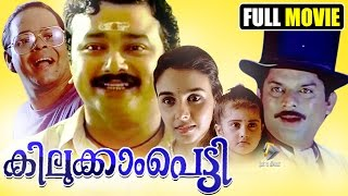 Malayalam Comedy Movie Kilukkampetty | Jayaram comedy movie