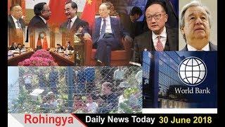 Rohingya Daily News Today 30 June 2018 أخبار#أراكان باللغة الروهنغيا #ရိုဟင္ဂ်ာ ေန႔စဥ္ သတင္း Khobar