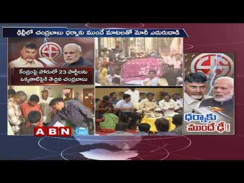 Modi taunts CM Chandrababu Naidu ahead of Anti BJP Meetings | ABN Telugu