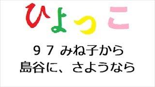 ひよっこ 第97回 「連続テレビ小説 ひよっこ Part1 (NHKドラマ・ガイ...