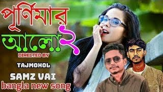 Tumi purnimari alo!  Smaz vai new lyrics song 2019