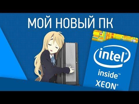 Мой новый PC (Xeon X5650, 24 GB RAM, GTX 780 Ti)