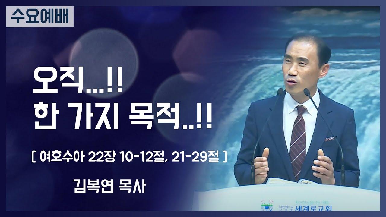[2021-04-07] 수요예배 김복연목사: 오직...!! 한 가지 목적...!! (수22장10절~12절,21절~29절)