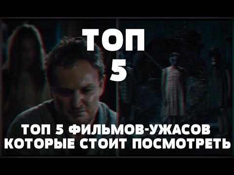 ТОП 5 ФИЛЬМОВ-УЖАСОВ 2019, КОТОРЫЕ СТОИТ ПОСМОТРЕТЬ! #1