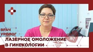 Лазерное омоложение в гинекологии/ Вагинальное омоложение/ Медцентр Воронеж