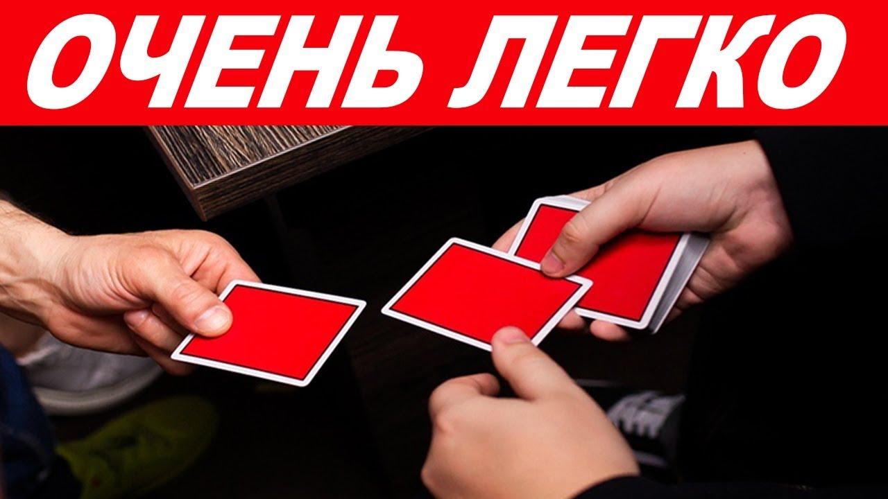 ЛЕГКИЙ ФОКУС С КАРТАМИ ДЛЯ НОВИЧКОВ / ОБУЧЕНИЕ