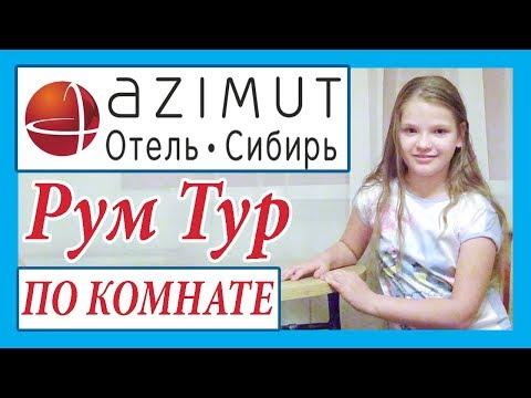 Рум тур по комнате в отеле Азимут в Новосибирске часть 3