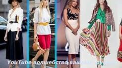 82512a47b47 МОДНЫЕ ЮБКИ ВЕСНА-ЛЕТО 2018 2019 для ВСЕХ💕САМЫЕ МОДНЫЕ ЮБКИ ВЕСНЫ ЛЕТА💕  women s skirts fashion - Duration  5 55.