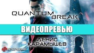 превью обзор игры Quantum Break