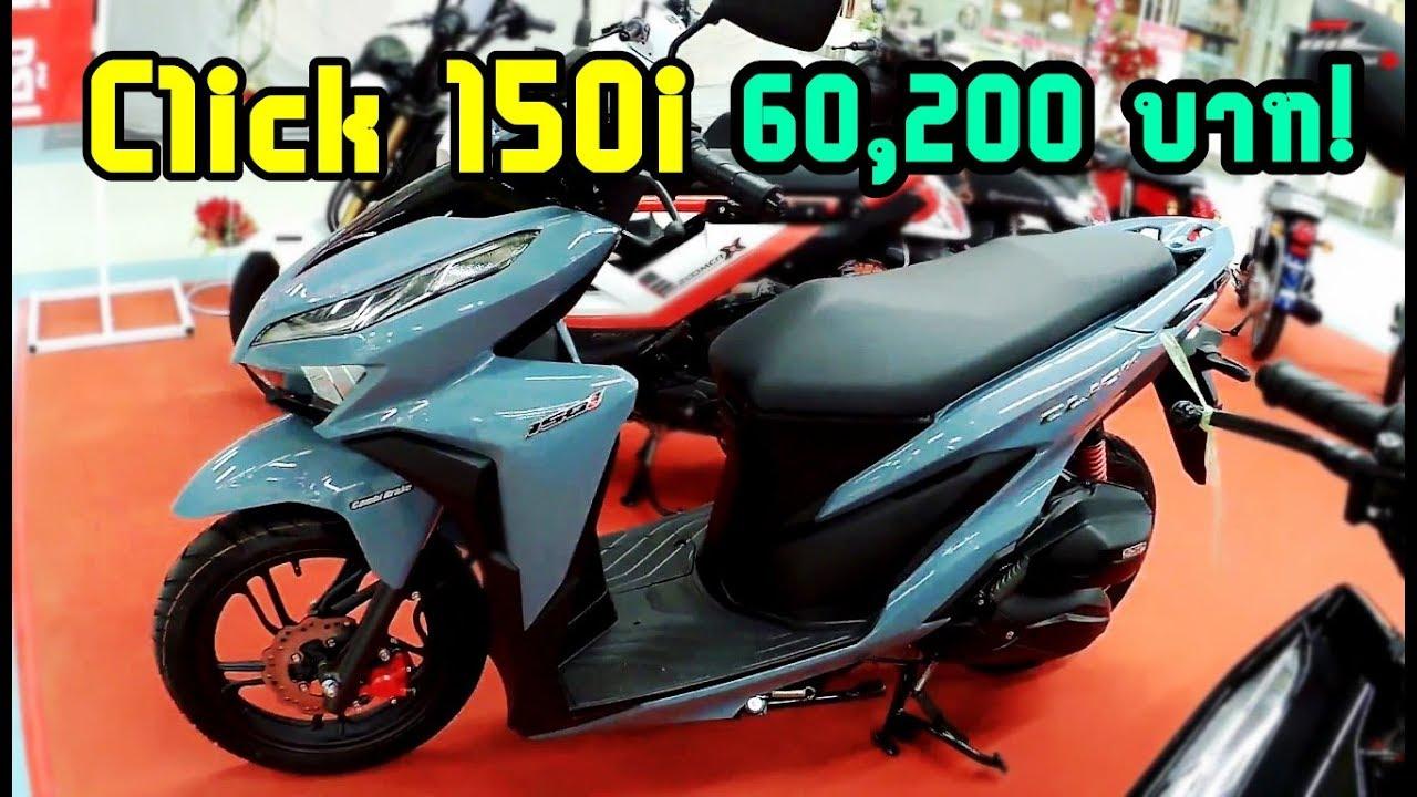 ย่องเบา! New Honda Click 150i ใหม่ ราคา 60,200 บาท! | MZ Crazy Cars