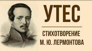«Утес» М. Лермонтов. Анализ стихотворения