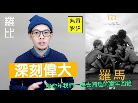 《羅馬》 影評 Roma 【羅比】 艾方索柯朗新作 Netflix電影