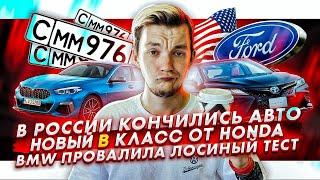 В России закончились новые авто | Honda готовит новый B-класс | BMW провалили лосиный тест