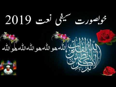 Allha Ho Allha Ho Allha  NEW Saifi Naat 2019 By Husn E Saifia