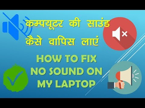 No Sound In Computer? Fix Your Windows PC Or Laptop Sound Problem