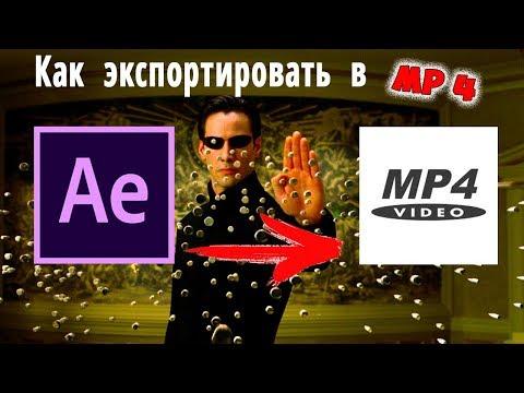 Как экспортировать видео из After Effects 2019  в MP4