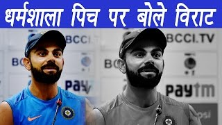Virat Kohli talks about Dharamsala pitch ahead of 4th test, watch | वनइंडिया हिन्दी