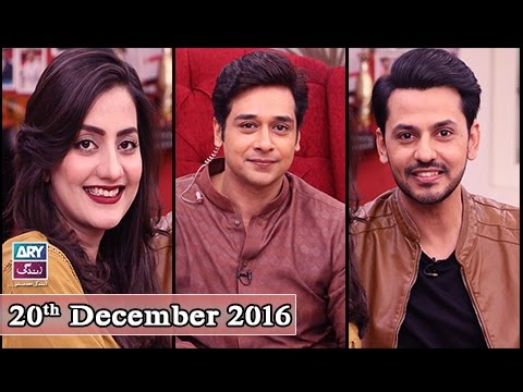 Salam Zindagi - Guest: Bilal Qureshi & Uroosa Qureshi - 20th December 2016