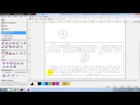 Обучение работе в ArtCam. Импорт моделей. Подготовка G