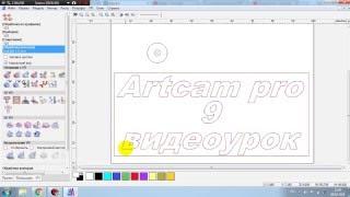ArtCAM Pro 9 создание векторов,первой УП,основы работы в программе.