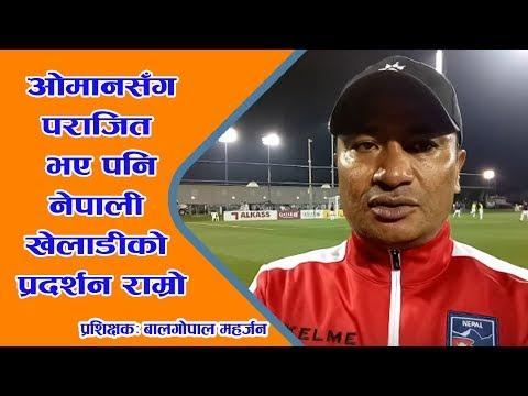 INTERVIEW | What Balgopal Maharjan said after oman match | Nepal vs Oman U-23 football