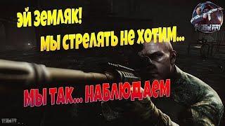 💥 Эй земляк! мы стрелят...