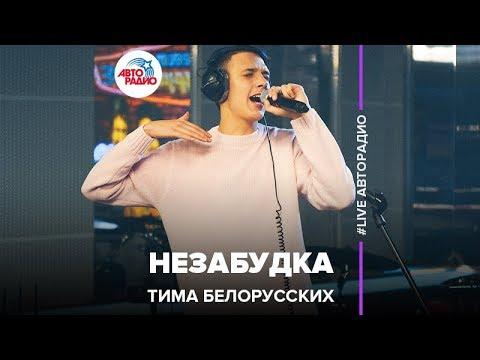Тима Белорусских - Незабудка (LIVE @ Авторадио)