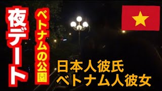 A Vietnamese in a Vietnamese park at night Dating with her [Episode 14]