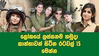 ලෝකයේ ලස්සනම හමුදා කාන්තාවන් සිටින රටවල් 15 මෙන්න සුපිරි - Attractive Female Armed Forces