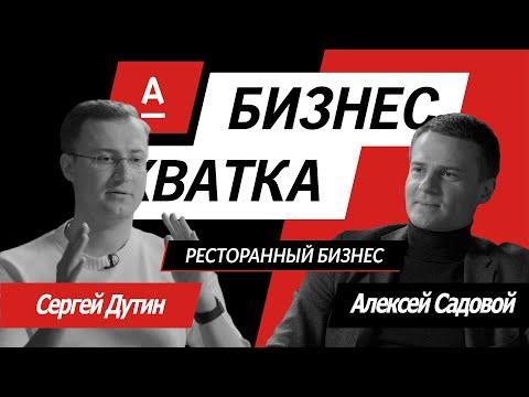 Бизнес-Хватка: Дутин Сергей Vs Садовой Алексей