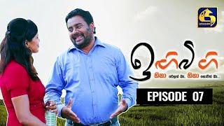 IGI BIGI Episode 07 || ඉඟිබිඟි II 27th June 2020 Thumbnail