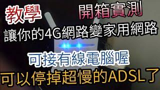[開箱教學]哭泣吧ADSL~讓你的4G網路變家用網路~可以停掉超慢的ADSL了~(ZTE MF283+與TOTOLINK EX302) Unboxing
