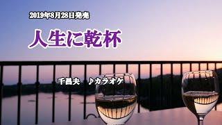 『人生に乾杯』千昌夫 カラオケ 2019年8月28日発売