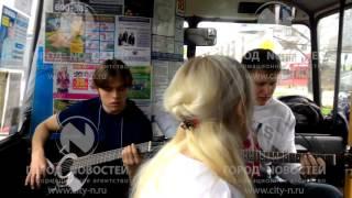 Бесплатный проезд, песни и буклеты...(Показалось, что я попал на съемки очередного шоу Виталика, но нет. Подробнее: http://www.city-n.ru/view/377896.html., 2016-05-01T08:07:34.000Z)
