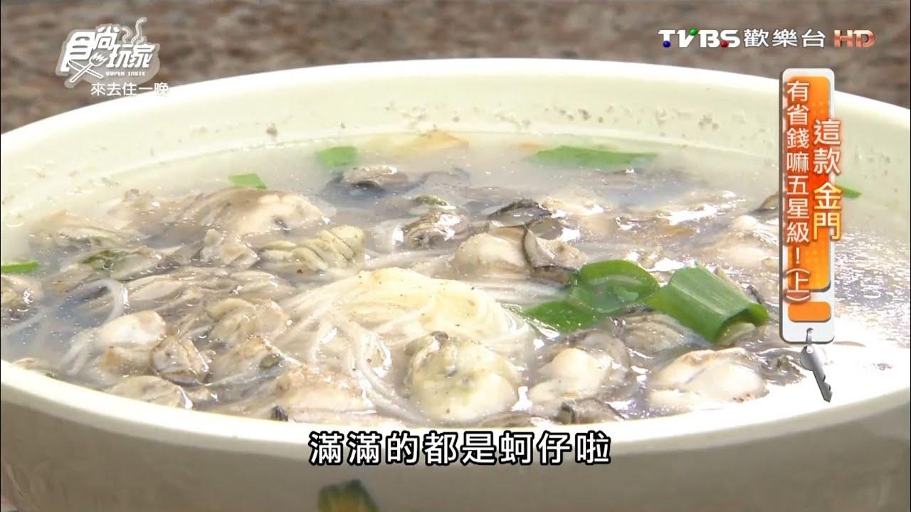 【金門】王阿婆小吃店 海味超濃的鮮甜石蚵 食尚玩家 20160620 - YouTube